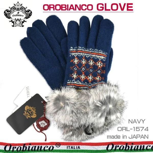 オロビアンコ レディス手袋 日本製 グローブ ラビットファー  ORL-1574 タッチパネル対応 ネイビー ギフト プレゼント 誕生日 クリスマス|zennsannnet
