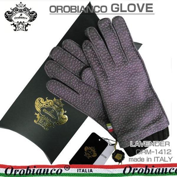 オロビアンコ メンズ手袋 グローブ ラベンダー 23cm カピバラ ウール イタリー製 ORM-1412 ギフト プレゼント 誕生日 クリスマス zennsannnet