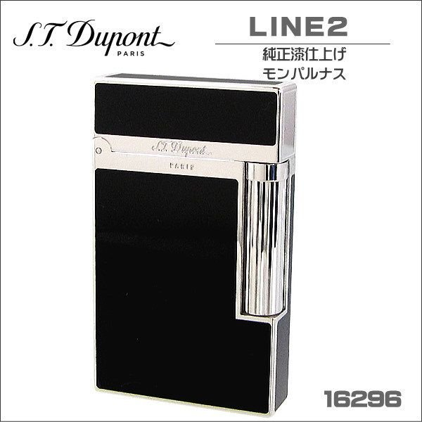 エス・テー・デュポン ST.DUPONT LINE2 ラインツー ブラックラッカー パラディウム ガスライター 喫煙具 16296 正規品 ギフトプレゼント