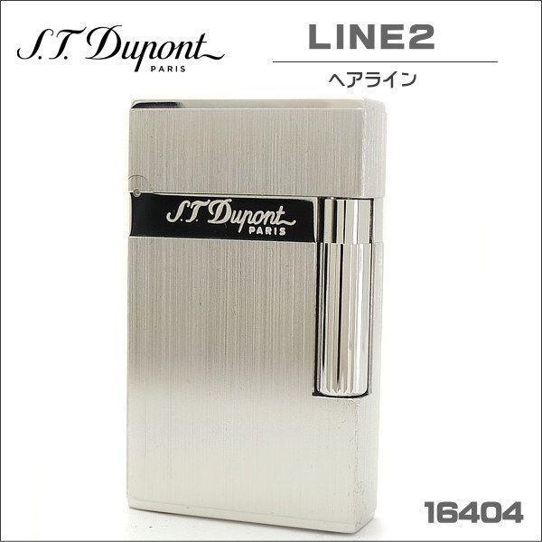 エス・テー・デュポン ST.DUPONT LINE2 ラインツー  ブラッシュパラディウム ガスライター 016404 正規品 ギフトプレゼント