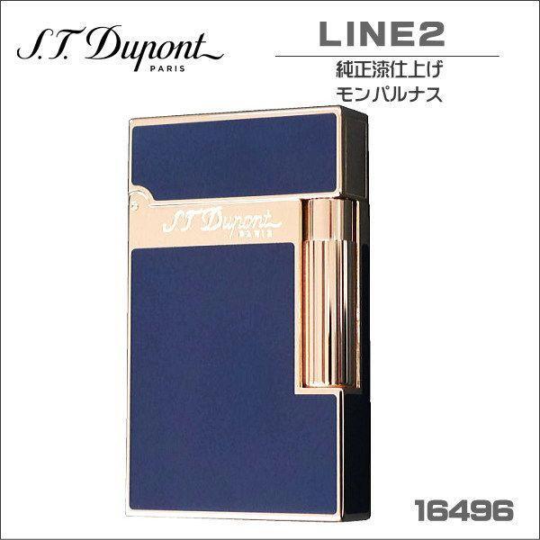 エス・テー・デュポン ST.DUPONT LINE2 ラインツー ブルーラッカーピンクゴールド ガスライター 喫煙具 016496 正規品 ギフト プレゼント