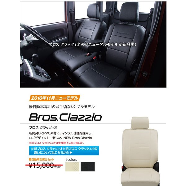 Clazzioシートカバー New Bros ホンダ N-BOX H26/1〜 JF1JF2 定員:4 EH-0324