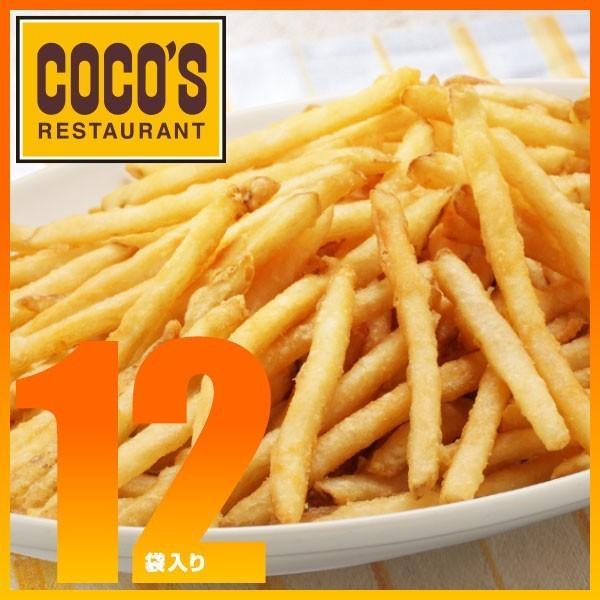 【期間限定】ココス カリカリポテト 340g 12袋 冷凍食品 フライドポテト 送料無料