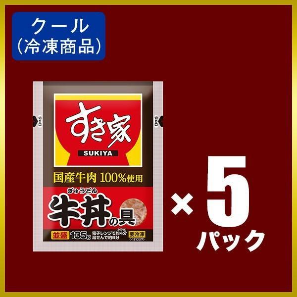 【うまいもの市】国産牛 すき家 牛丼の具5パックセット|zenshotsuhan|03