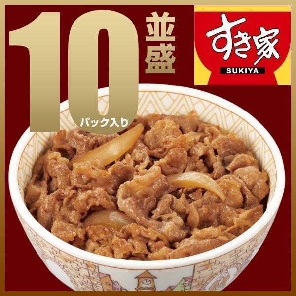 すき家 牛丼の具10パックセット お取り寄せ 食品 グルメ ギフト 牛肉|zenshotsuhan
