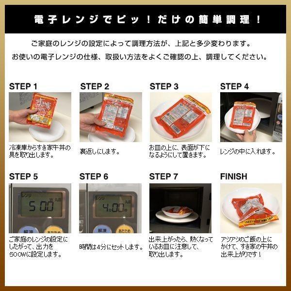 すき家 牛丼の具10パックセット お取り寄せ 食品 グルメ ギフト 牛肉|zenshotsuhan|04