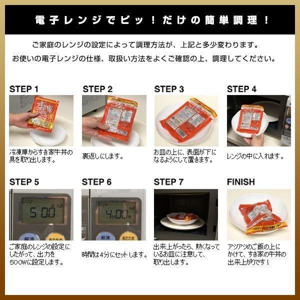 すき家 牛丼の具15パックセット お取り寄せ 食品 グルメ|zenshotsuhan|04