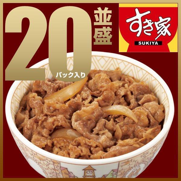 【ポイント10%】すき家 牛丼の具20パックセット 135g お米は別 おかず 肉 牛肉 食品 グルメ 宅配 冷凍食品