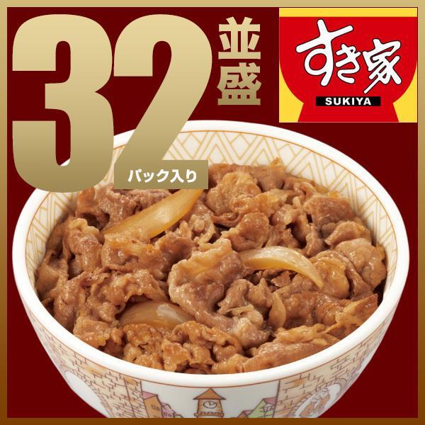 【期間限定】すき家 牛丼の具32パックセット 135g おかず 肉 牛肉 食品 グルメ 冷凍食品 お取り寄せ