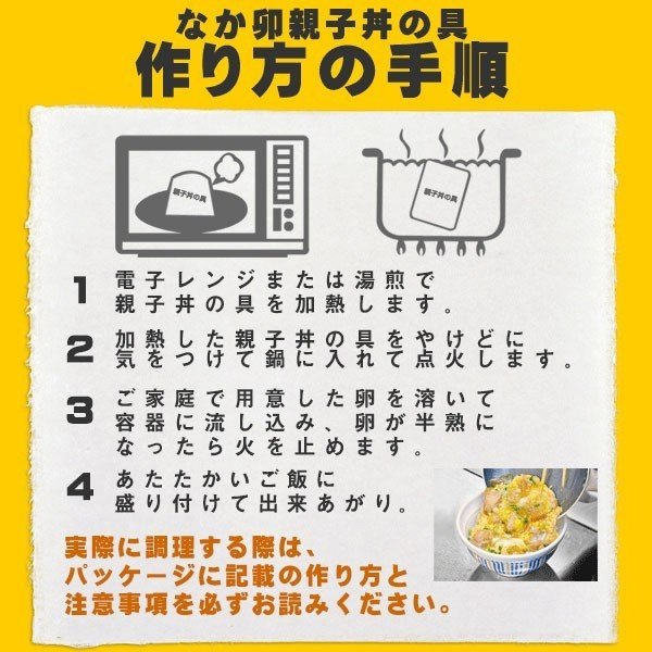 【50%OFFクーポン対象】お試しコラボ2種セットすき家牛丼の具5パック×なか卯親子丼の具5パック|zenshotsuhan|04