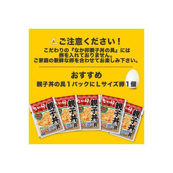【50%OFFクーポン対象】お試しコラボ2種セットすき家牛丼の具5パック×なか卯親子丼の具5パック|zenshotsuhan|05
