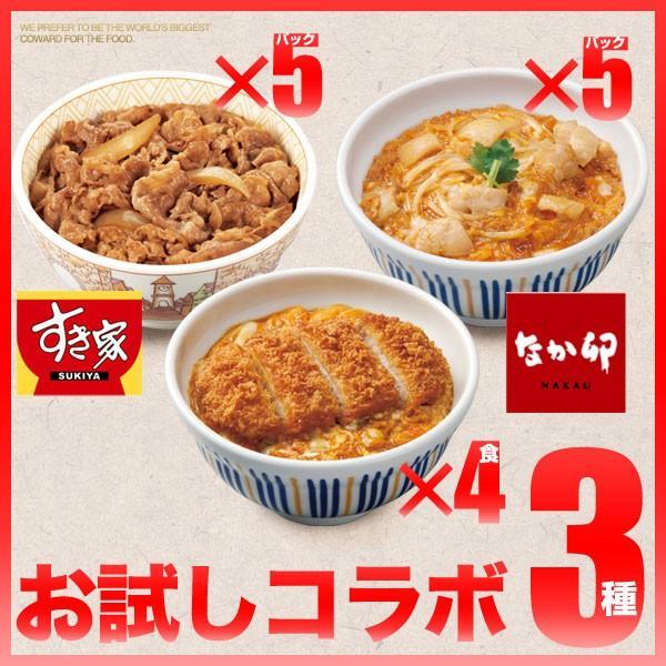 【50%OFFクーポン対象】お試しコラボ3種セットすき家牛丼の具5パック×なか卯親子丼の具5パック×カツ丼の具4食|zenshotsuhan