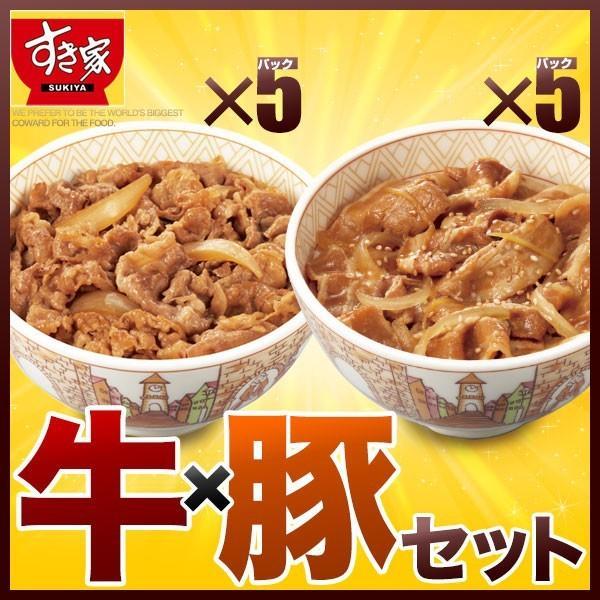 すき家 牛×豚セット 牛丼の具5パック×豚丼の具5パック おかず 肉 牛肉 豚肉 冷凍食品