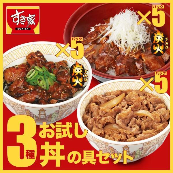 すき家3種お試し丼の具セット 牛丼の具×炭火豚丼の具×炭火やきとり丼の具|zenshotsuhan