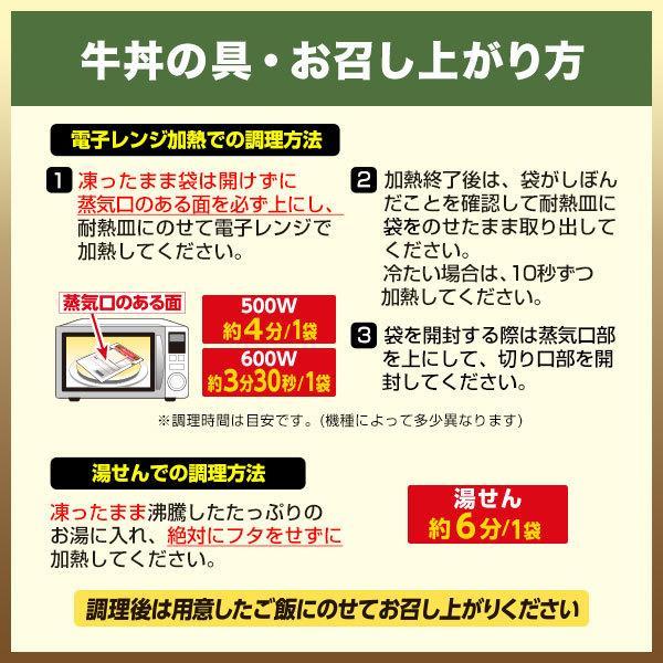すき家3種お試し丼の具セット 牛丼の具×炭火豚丼の具×炭火やきとり丼の具|zenshotsuhan|03