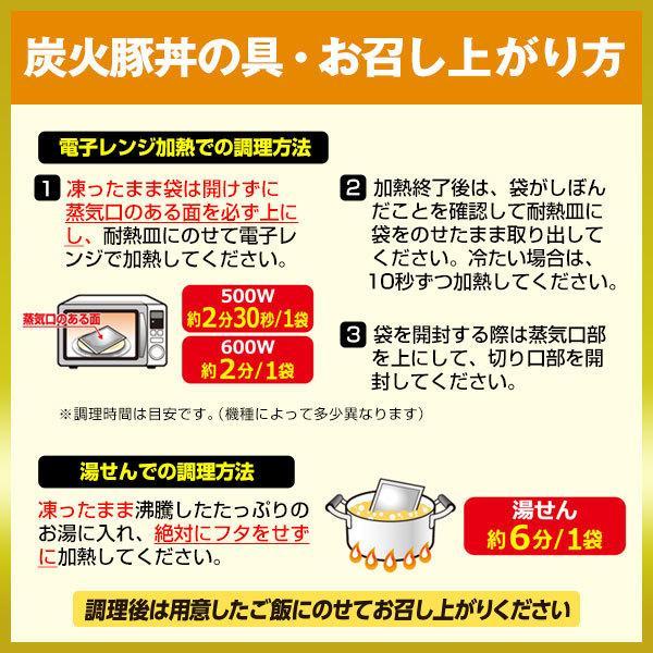 すき家3種お試し丼の具セット 牛丼の具×炭火豚丼の具×炭火やきとり丼の具|zenshotsuhan|04