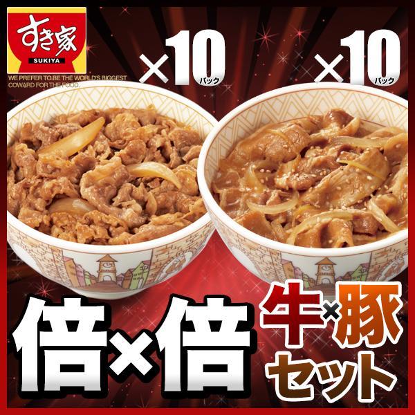 すき家 牛×豚 倍×倍セット 牛丼の具10パック×豚丼の具10パック 肉 牛肉 豚肉 冷凍食品 送料無料