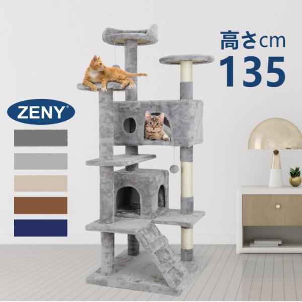 |高さ135cm キャットタワー 据え置き 猫タワー安定性抜群 猫ハウス 天然サイザル麻 爪とぎポー…
