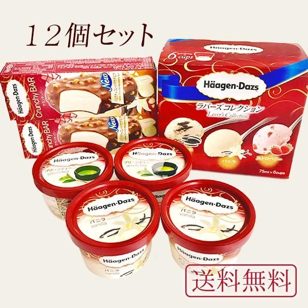 遅れてごめんね父の日 お中元 ハーゲンダッツ アイスクリーム アソート  定番人気セット 12個 お祝 内祝 ギフト|zenzaemon