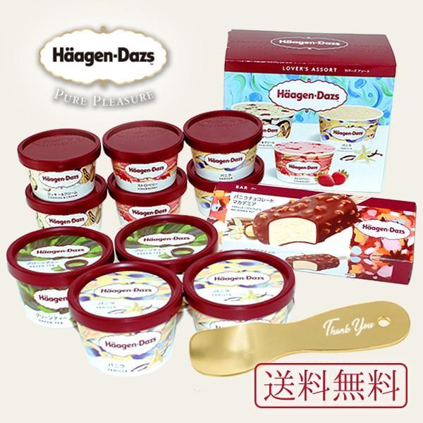 遅れてごめんね父の日 とろけるスプーン付き ハーゲンダッツ アイスクリーム セレクトBOX 定番人気 11個 zenzaemon
