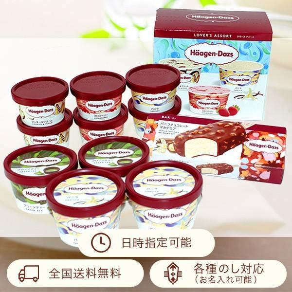 遅れてごめんね父の日 とろけるスプーン付き ハーゲンダッツ アイスクリーム セレクトBOX 定番人気 11個 zenzaemon 02