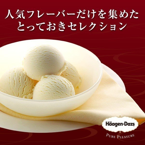 遅れてごめんね父の日 とろけるスプーン付き ハーゲンダッツ アイスクリーム セレクトBOX 定番人気 11個 zenzaemon 03