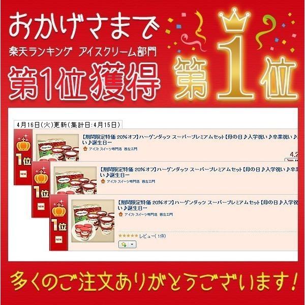 遅れてごめんね父の日 とろけるスプーン付き ハーゲンダッツ アイスクリーム セレクトBOX 定番人気 11個 zenzaemon 04