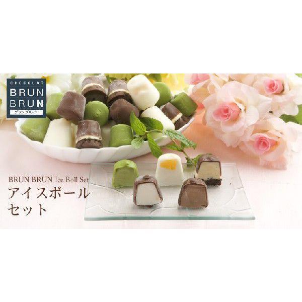 敬老の日 ギフト BRUN BRUN(ブランブリュン) アイスボール 40粒 お祝 誕生日 アイスクリーム|zenzaemon|02