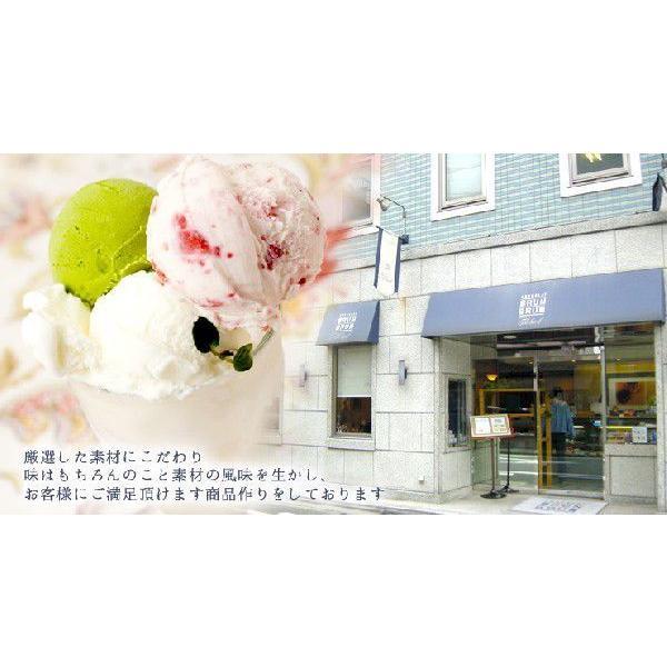 敬老の日 ギフト BRUN BRUN(ブランブリュン) アイスボール 40粒 お祝 誕生日 アイスクリーム|zenzaemon|03