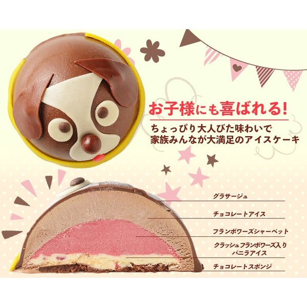 誕生日ケーキ バースデー 春華堂 クリスタルアイスケーキ チーキーワンワン スイーツ アイスクリームケーキ|zenzaemon|06