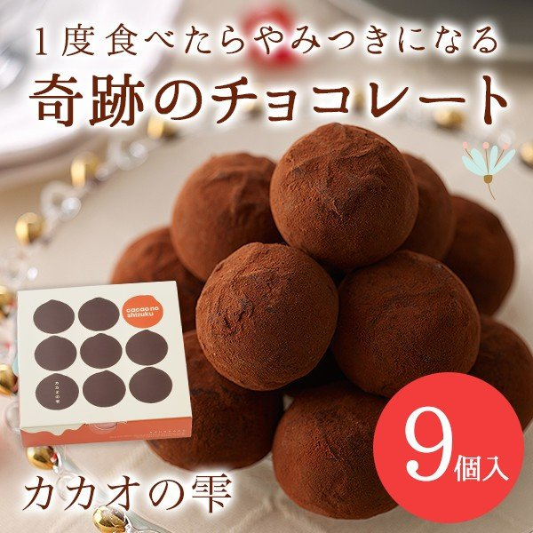 バレンタイン2020 カカオの雫 トリュフ 生クリーム チョコレート お菓子 ギフト|zenzaemon