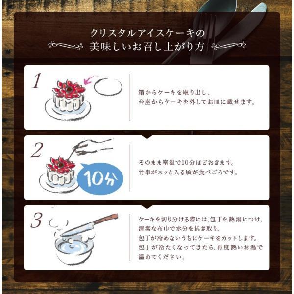 誕生日ケーキ バースデー クリスタル アイスケーキ アズキグリーンティー スイーツ ギフト|zenzaemon|05