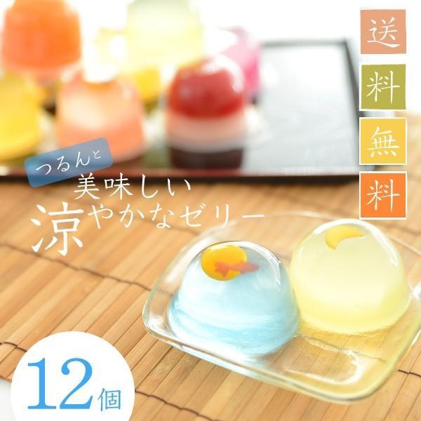 送料無料 京都宇治 菓楽 涼々ゼリー 4種詰め合わせ 12個 お菓子|zenzaemon