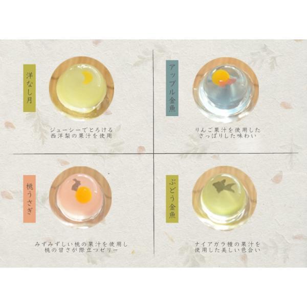 送料無料 京都宇治 菓楽 涼々ゼリー 4種詰め合わせ 12個 お菓子|zenzaemon|04