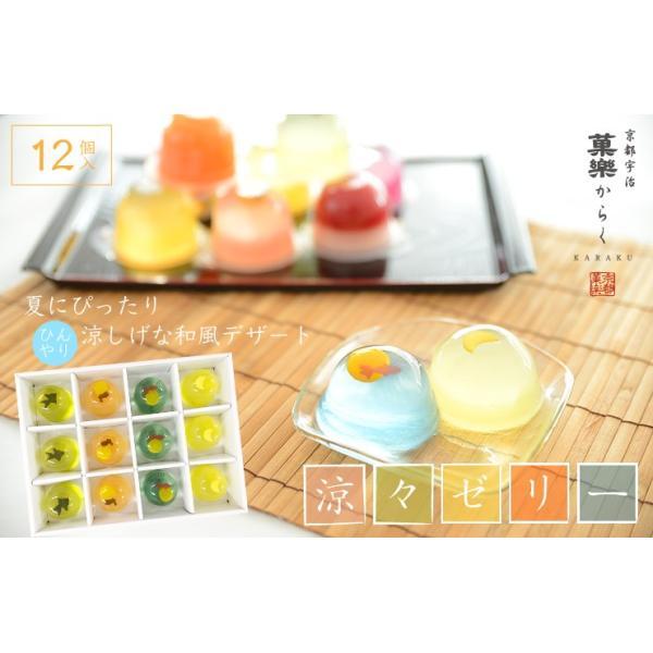 送料無料 京都宇治 菓楽 涼々ゼリー 4種詰め合わせ 12個 お菓子|zenzaemon|06