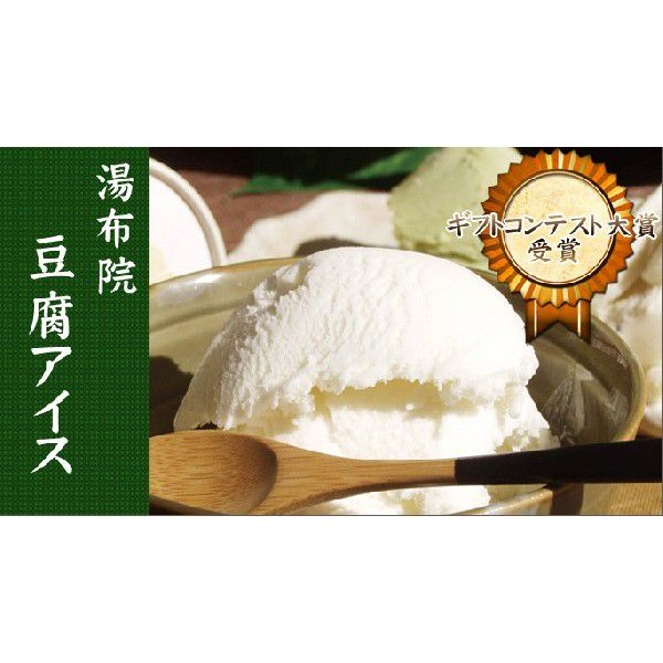 アイス 湯布院長寿畑 豆腐アイス ギフト(12個)  アイスクリーム|zenzaemon|02