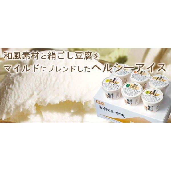 アイス 湯布院長寿畑 豆腐アイス ギフト(12個)  アイスクリーム|zenzaemon|03