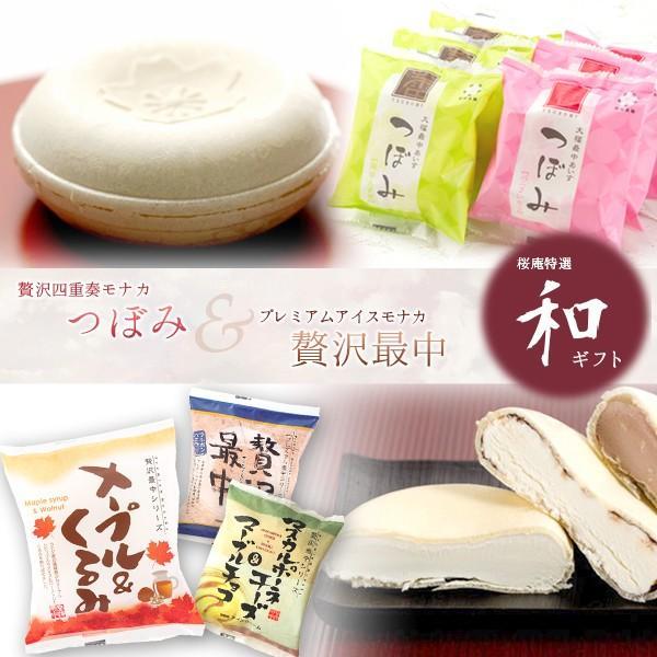 お中元 御中元 桜庵 特選アイスモナカ「和」ギフト 12個 内祝 お祝 アイスクリーム アイス最中|zenzaemon|03