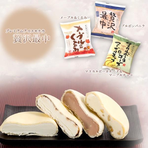お中元 御中元 桜庵 特選アイスモナカ「和」ギフト 12個 内祝 お祝 アイスクリーム アイス最中|zenzaemon|05