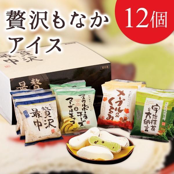 お中元 ギフト 桜庵 アイスもなか「贅沢最中アイス」12個 アイスクリーム アイスモナカ バニラ|zenzaemon