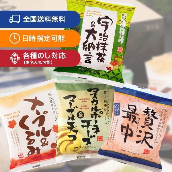 お中元 ギフト 桜庵 アイスもなか「贅沢最中アイス」12個 アイスクリーム アイスモナカ バニラ|zenzaemon|03
