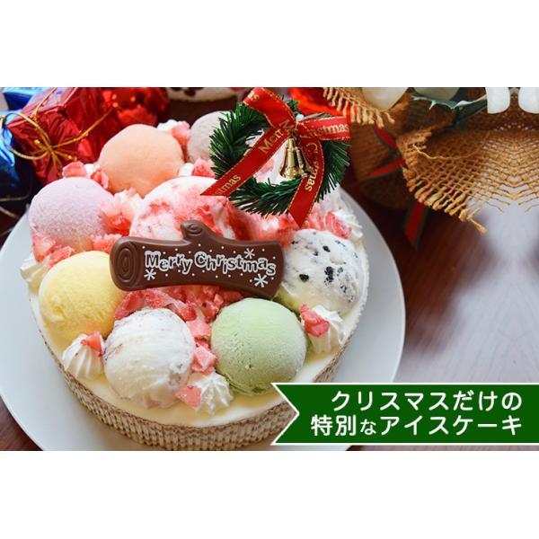 クリスマスケーキ 岩瀬牧場 北海道 アイスケーキ 5号 ギフト パーティー|zenzaemon|03