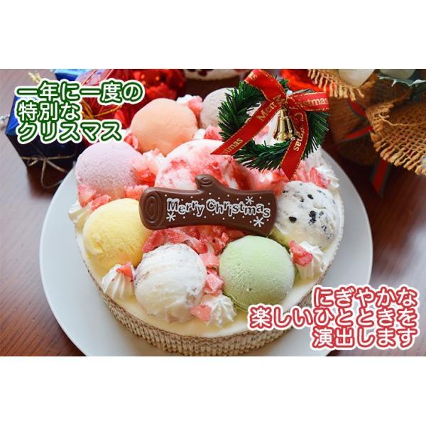 クリスマスケーキ 岩瀬牧場 北海道 アイスケーキ 5号 ギフト パーティー|zenzaemon|06