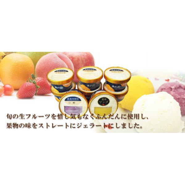 敬老の日 果物屋さんの国産フルーツアイスギフト 100ml×8個 シャーベット ジェラート お祝|zenzaemon|05