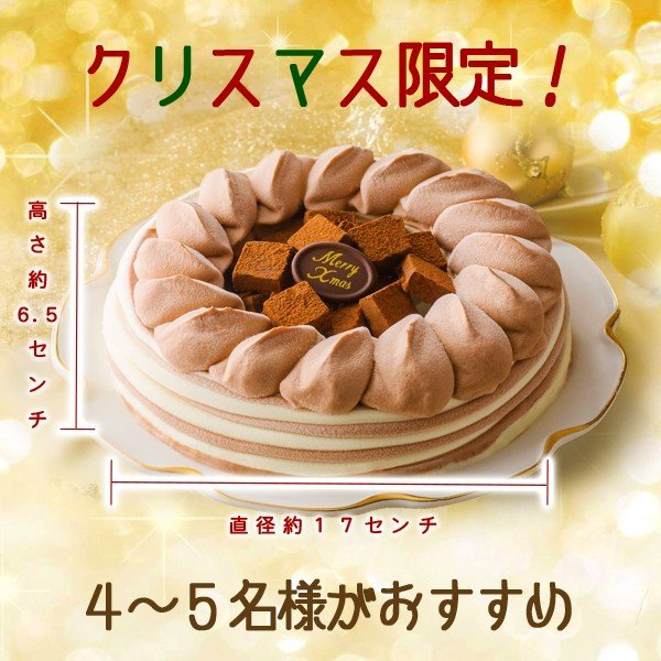 クリスマス アイスケーキ オハヨー乳業 生チョコ アイスクリームケーキ デコレーションケーキ xmasicecream|zenzaemon|03