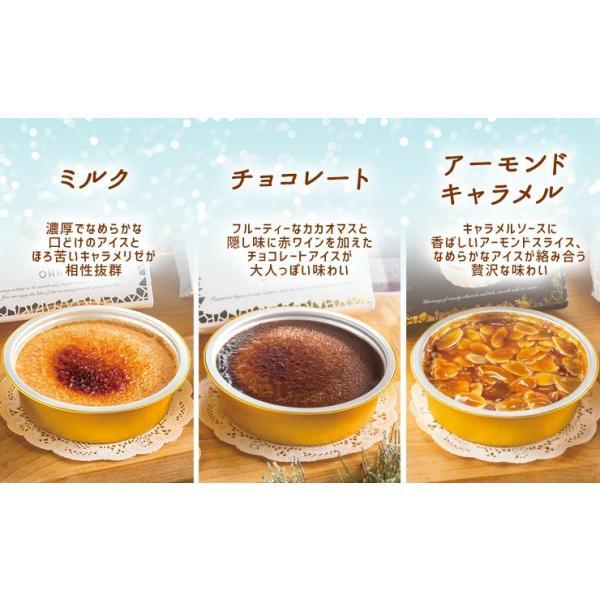 12/22-24お届け クリスマス オハヨー乳業 BRULEE GIFT ブリュレ ギフト アイスクリーム|zenzaemon|05