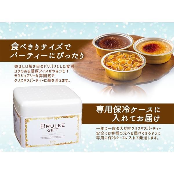 12/22-24お届け クリスマス オハヨー乳業 BRULEE GIFT ブリュレ ギフト アイスクリーム|zenzaemon|06