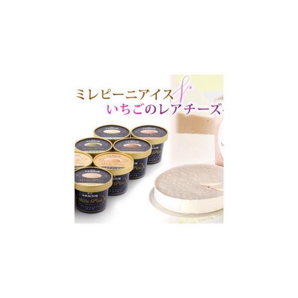 ギフト 那須千本松牧場 ミレピーニアイス&いちごのレアチーズケーキ4号セット 詰め合わせ アイスクリーム