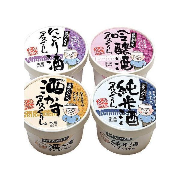 敬老の日 ギフト 日本酒アイス おやじアイス 8個入り(吟醸酒・純米酒・にごり酒・酒かす)  氷菓 お菓子|zenzaemon