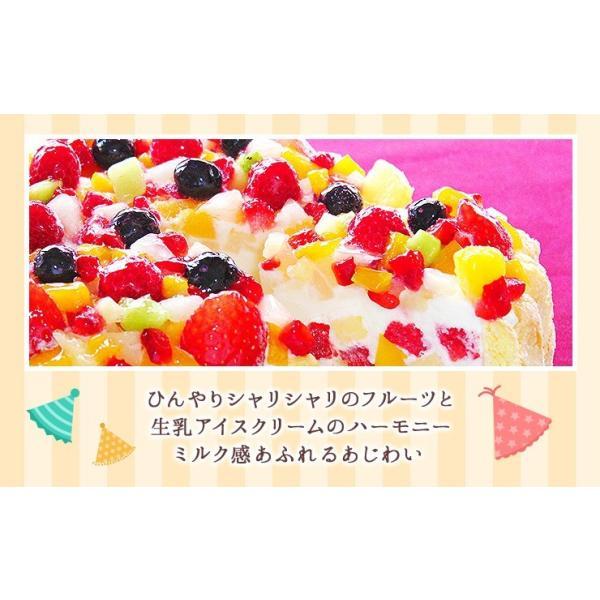 バースデー 誕生日 アイスケーキ フローズンフルーツと生乳アイスクリームケーキ  5号 デコレーションケーキ|zenzaemon|05
